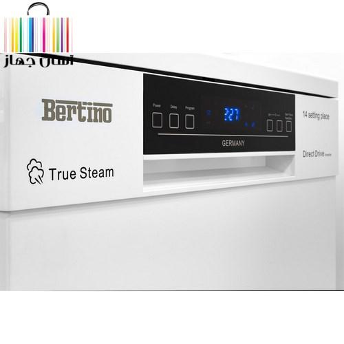ماشین ظرفشویی برتینو