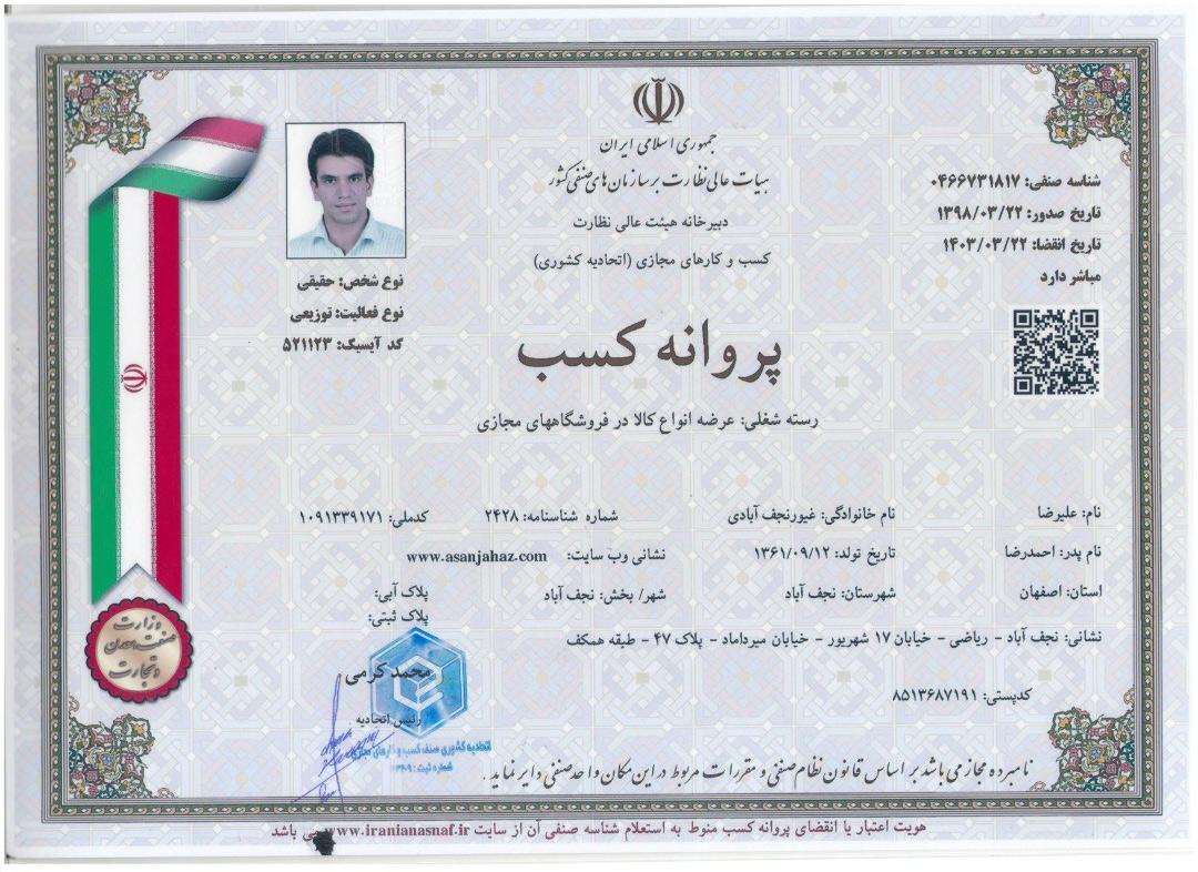 جواز کسب و کار