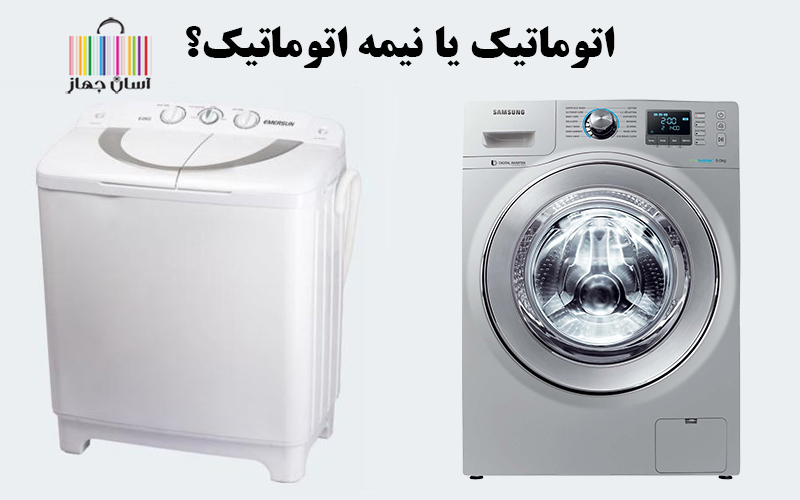 راهنمای جامع خرید ماشین لباسشویی