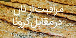 کرونا در نان