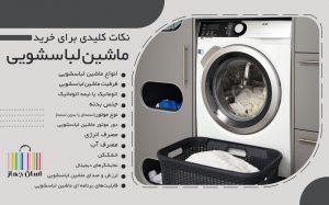خرید لباسشویی