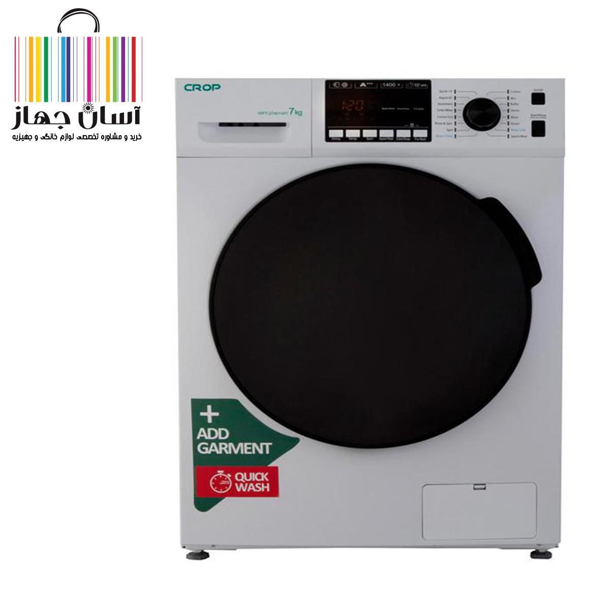 ماشین لباسشویی کروپ مدل WFT- 27401 ظرفیت 7 کیلوگرم