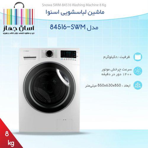 ماشین لباسشویی اسنوا مدل SWM-84516