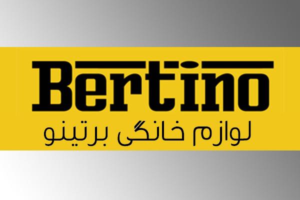 برتینو