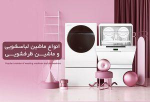 ماشین لباسشویی اتوماتیک